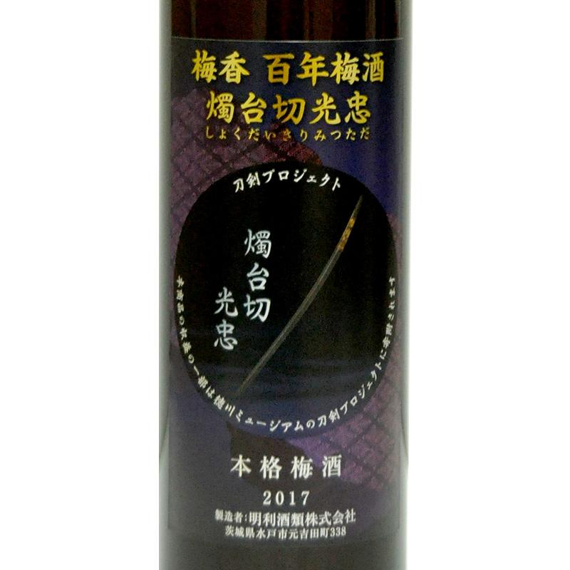 本格梅酒 百年梅酒 燭台切光忠 2017