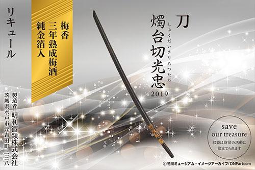 新しい「刀 燭台切光忠」が来る1月21日に発売になります!!