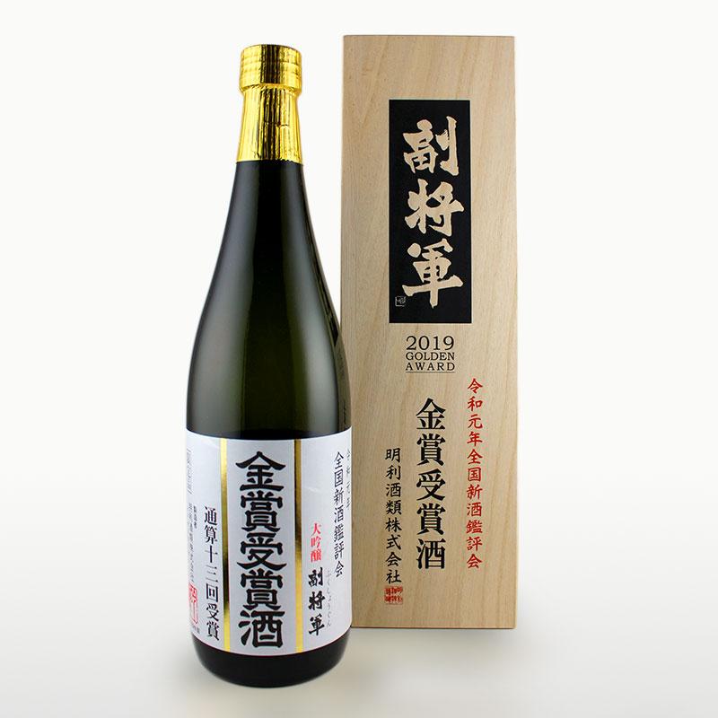 副将軍 大吟醸 全国新酒鑑評会 金賞受賞酒