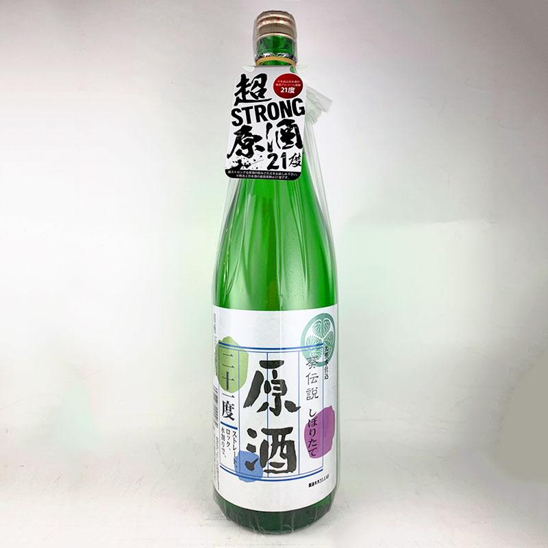 葵伝説しぼりたて原酒 21% 1.8L