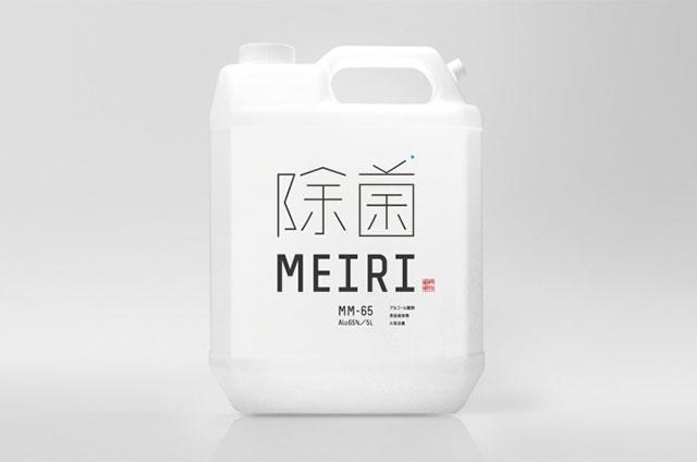 除菌アルコールの新製品「MEIRIの除菌 MM-65」業務用の大容量モデルを販売