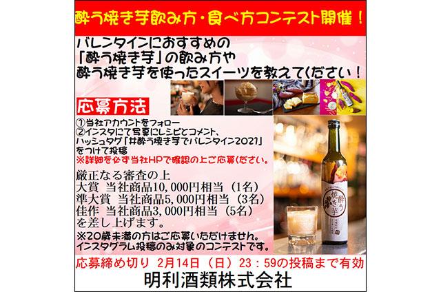 「酔う焼き芋飲み方・食べ方コンテスト開催!forバレンタイン」のご案内