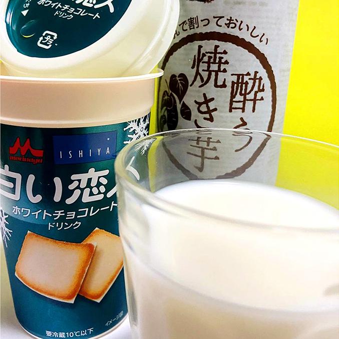 白い恋人×酔う焼き芋