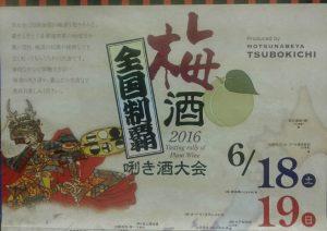 梅酒全国制覇2016