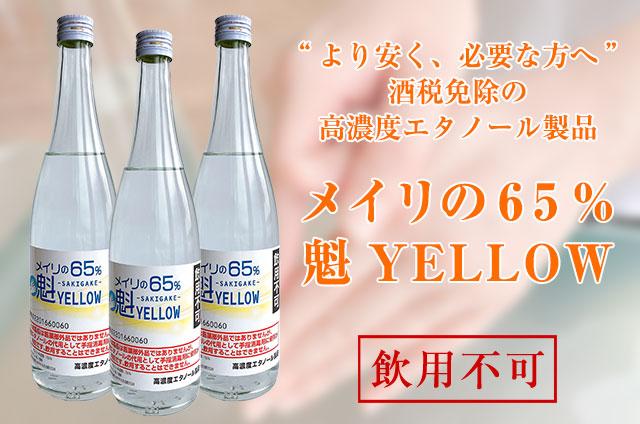 酒税免除の高濃度エタノール製品「メイリの65% 魁YELLOW」を全国へ販売開始